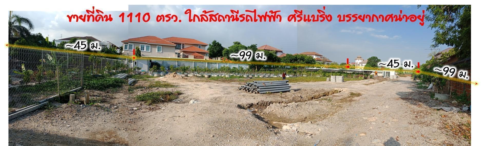 ขาย ที่ดินใกล้สถานีรถไฟฟ้าBTS ศรีแบริ่ง สายสีเหลือง เพียง 275 ม. จากถ.ศรีนครินทร์ 1110ตรว.บรรยากาศเยี่ยม