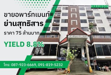 ขายด่วน!!! เพิ่มรักอพาร์ทเม้นท์ Yield 8.8 เปอร์เซนต์